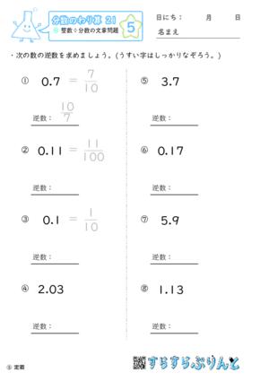 【05】小数の逆数【分数のかけ算21】