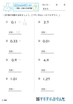 【07】小数の逆数【分数のかけ算21】
