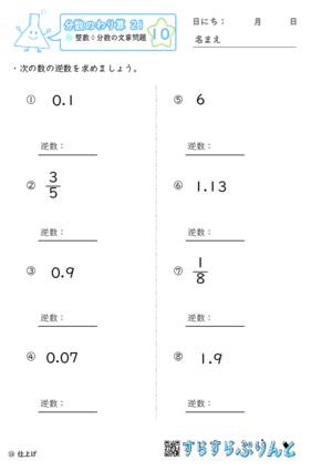 【10】小数の逆数【分数のかけ算21】