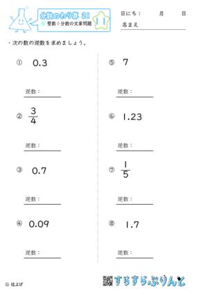 【11】小数の逆数【分数のかけ算21】