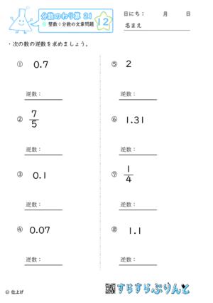 【12】小数の逆数【分数のかけ算21】