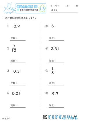 【13】小数の逆数【分数のかけ算21】