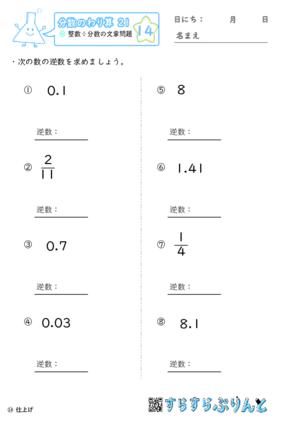【14】小数の逆数【分数のかけ算21】