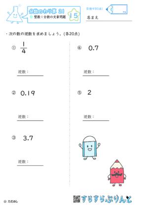 【15】小数の逆数【分数のかけ算21】