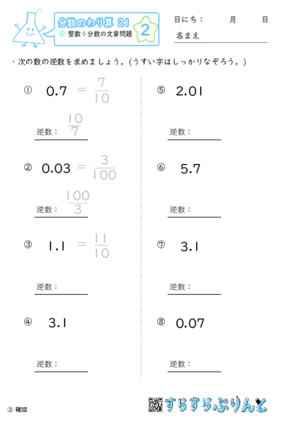【02】小数の逆数【分数のかけ算21】