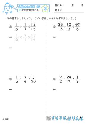 【03】3つの分数のわり算【分数のわり算15】