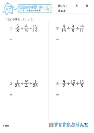 【04】3つの分数のわり算【分数のわり算15】