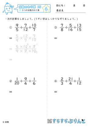 【06】3つの分数のわり算【分数のわり算15】