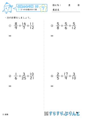 【07】3つの分数のわり算【分数のわり算15】