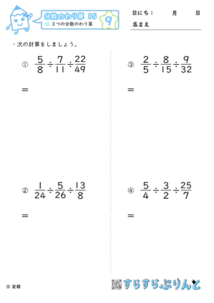 【09】3つの分数のわり算【分数のわり算15】
