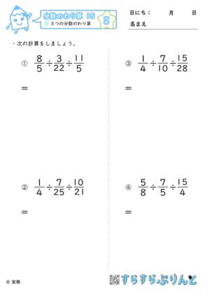 【08】3つの分数のわり算【分数のわり算15】