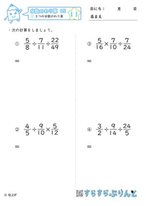 【11】3つの分数のわり算【分数のわり算15】