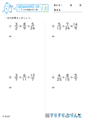 【12】3つの分数のわり算【分数のわり算15】
