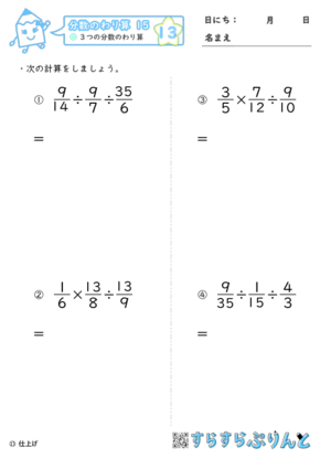【13】3つの分数のわり算【分数のわり算15】
