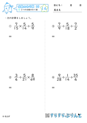 【14】3つの分数のわり算【分数のわり算15】