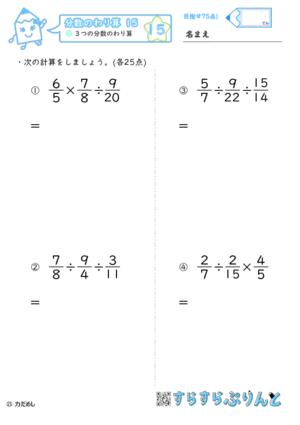 【15】3つの分数のわり算【分数のわり算15】