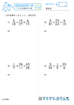 【16】3つの分数のわり算【分数のわり算15】