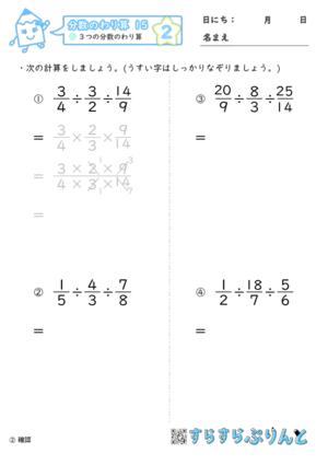 【02】3つの分数のわり算【分数のわり算15】