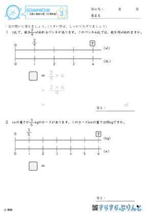 【03】分数と整数の積(文章問題)【分数のかけ算22】