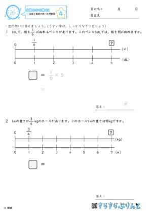 【04】分数と整数の積(文章問題)【分数のかけ算22】