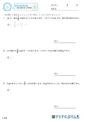 【05】分数と整数の積(文章問題)【分数のかけ算22】