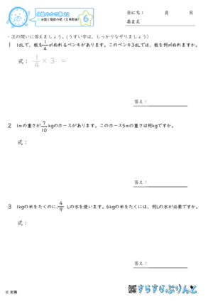 【06】分数と整数の積(文章問題)【分数のかけ算22】
