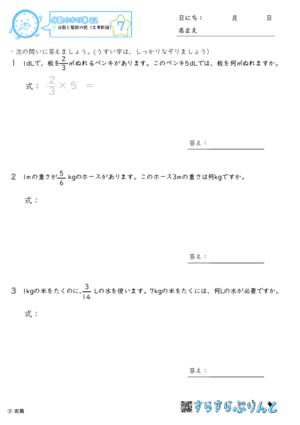 【07】分数と整数の積(文章問題)【分数のかけ算22】