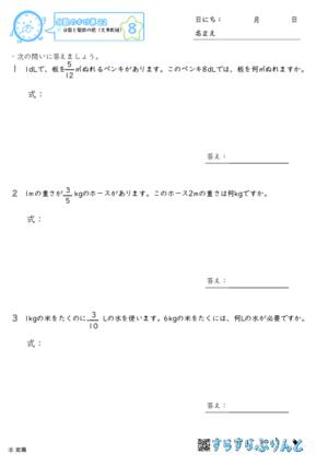 【08】分数と整数の積(文章問題)【分数のかけ算22】