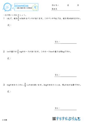 【09】分数と整数の積(文章問題)【分数のかけ算22】