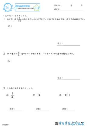 【10】分数と整数の積(文章問題)【分数のかけ算22】