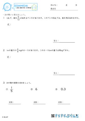 【11】分数と整数の積(文章問題)【分数のかけ算22】