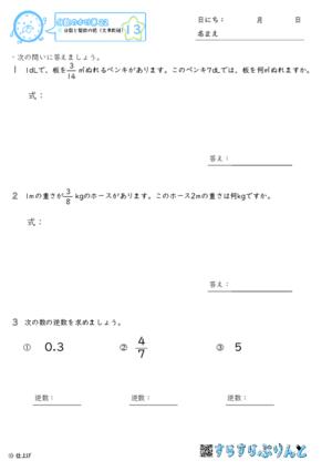 【13】分数と整数の積(文章問題)【分数のかけ算22】