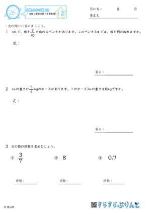 【12】分数と整数の積(文章問題)【分数のかけ算22】