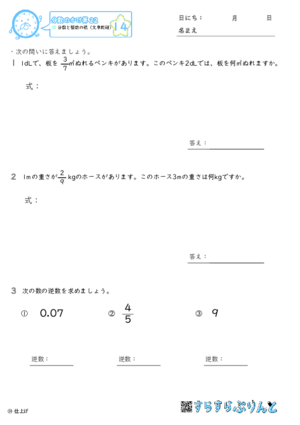 【14】分数と整数の積(文章問題)【分数のかけ算22】