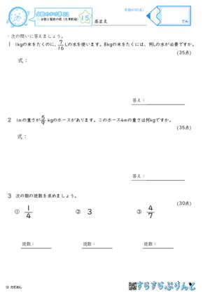 【15】分数と整数の積(文章問題)【分数のかけ算22】