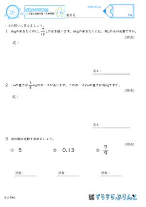 【16】分数と整数の積(文章問題)【分数のかけ算22】