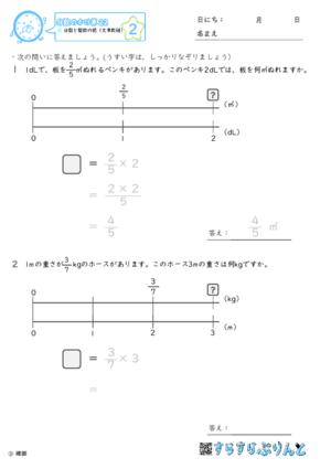 【02】分数と整数の積(文章問題)【分数のかけ算22】