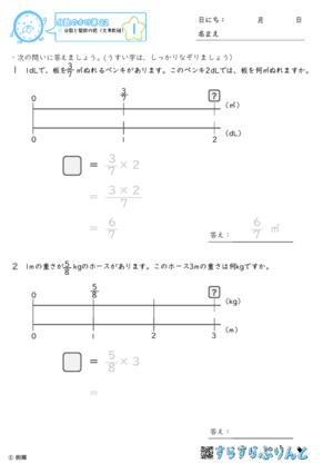 「【分数のかけ算22】分数と整数の積(文章問題)」まとめPDF