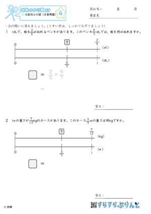 【04】分数同士の積(文章問題)【分数のかけ算23】