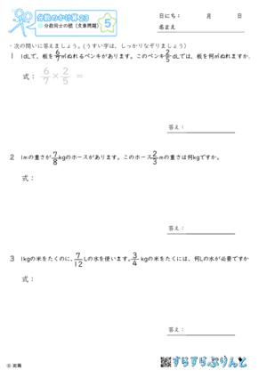 【05】分数同士の積(文章問題)【分数のかけ算23】