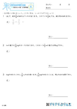 【06】分数同士の積(文章問題)【分数のかけ算23】