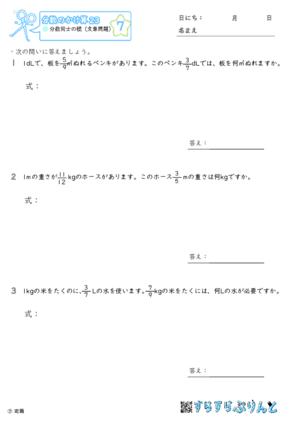 【07】分数同士の積(文章問題)【分数のかけ算23】
