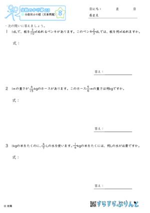 【08】分数同士の積(文章問題)【分数のかけ算23】