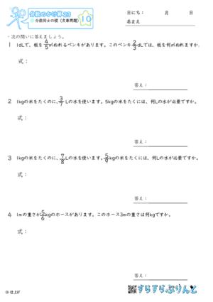 【10】分数同士の積(文章問題)【分数のかけ算23】