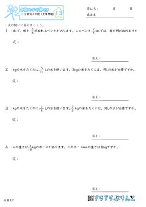 【13】分数同士の積(文章問題)【分数のかけ算23】