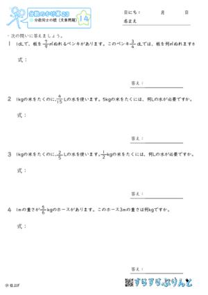 【14】分数同士の積(文章問題)【分数のかけ算23】
