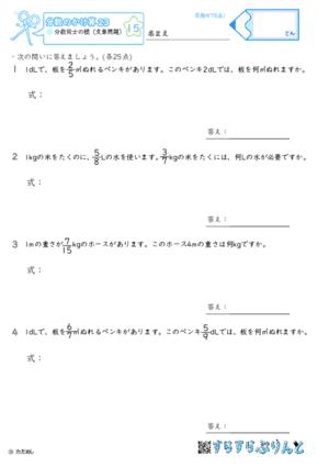 【15】分数同士の積(文章問題)【分数のかけ算23】
