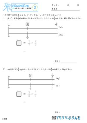 【02】分数同士の積(文章問題)【分数のかけ算23】