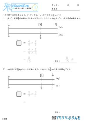 「【分数のかけ算23】分数同士の積(文章問題)」まとめPDF