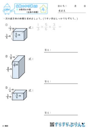 【04】分数同士の積(立体の体積)【分数のかけ算25】